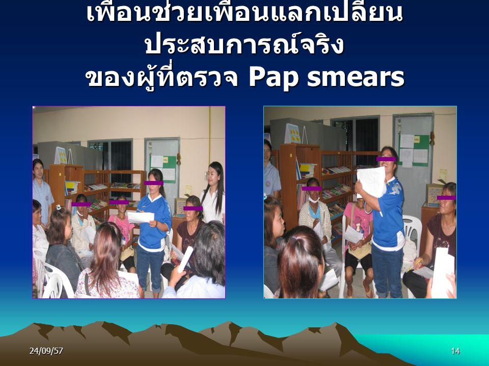 24/09/5714 เพื่อนช่วยเพื่อนแลกเปลี่ยน ประสบการณ์จริง ของผู้ที่ตรวจ Pap smears