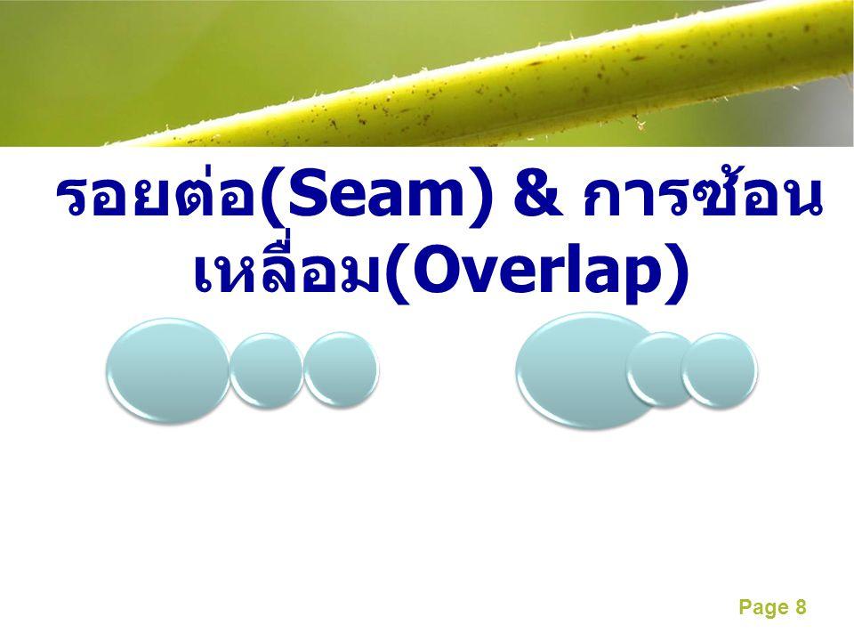 Page 8 รอยต่อ (Seam) & การซ้อน เหลื่อม (Overlap)