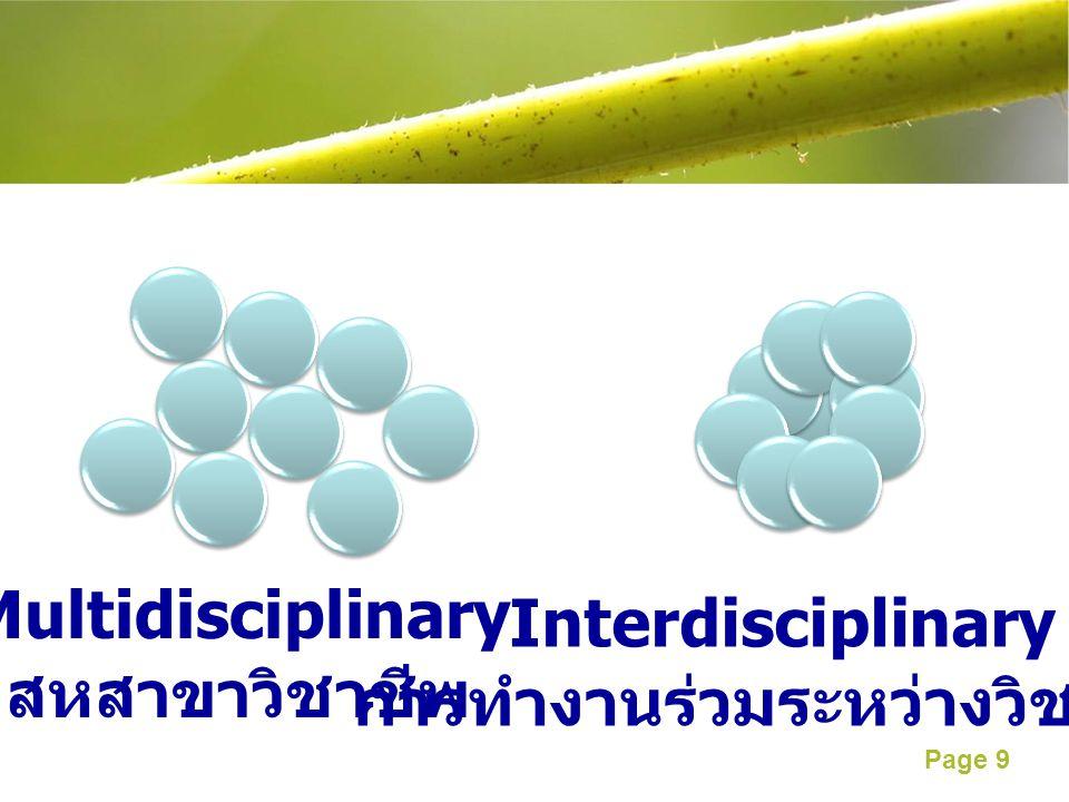 Page 9 Multidisciplinary สหสาขาวิชาชีพ Interdisciplinary การทำงานร่วมระหว่างวิชาชีพ
