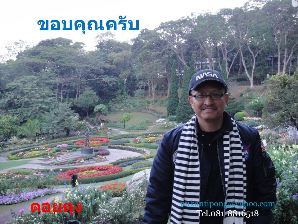ขอบคุณครับ ดอยตุง nukantipong@yahoo.com Tel.081-8816518