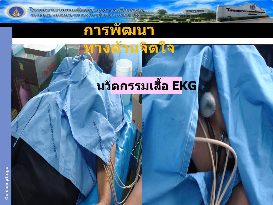 Company Logo นวัตกรรมเสื้อ EKG การพัฒนา ทางด้านจิตใจ