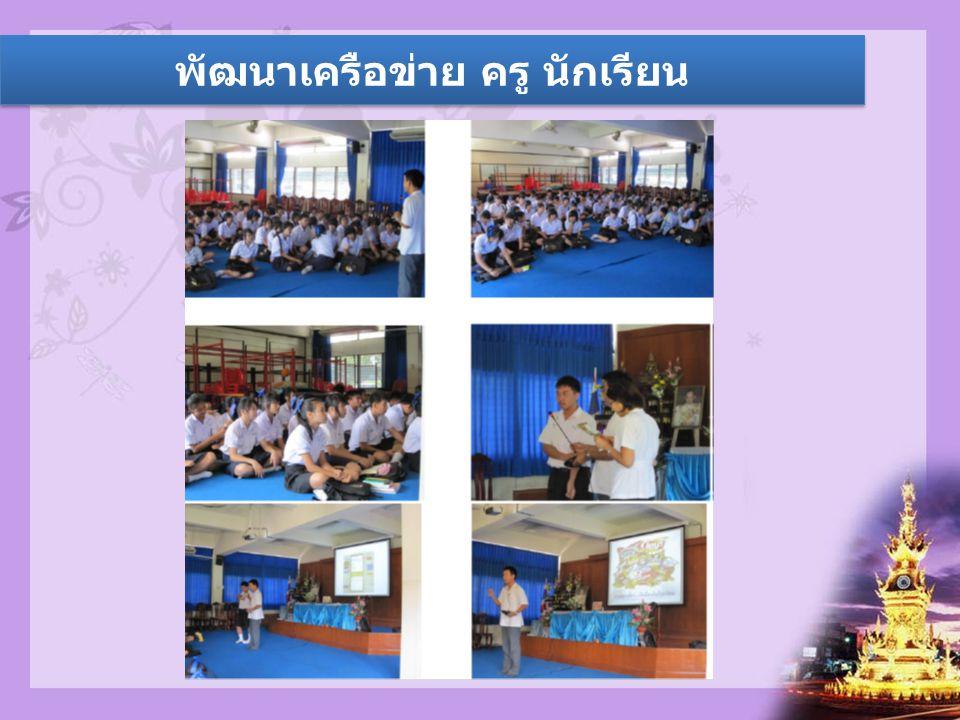 พัฒนาเครือข่าย ครู นักเรียน