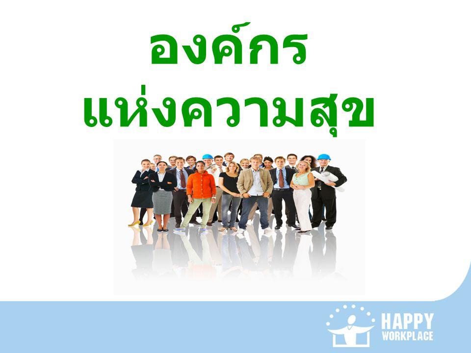องค์กร แห่งความสุข