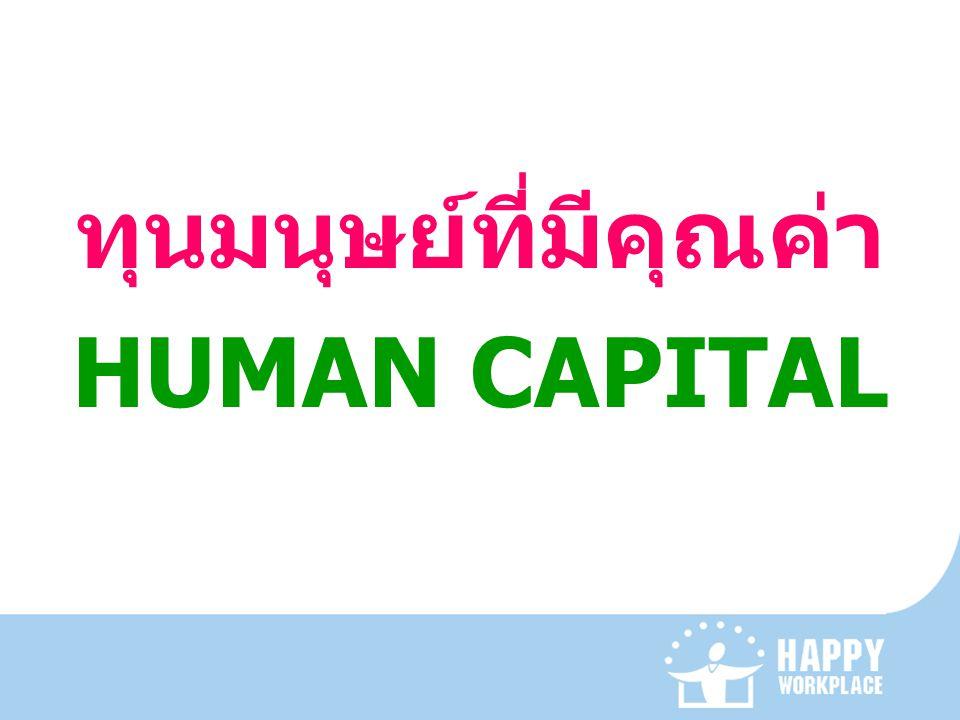 ทุนมนุษย์ที่มีคุณค่า HUMAN CAPITAL