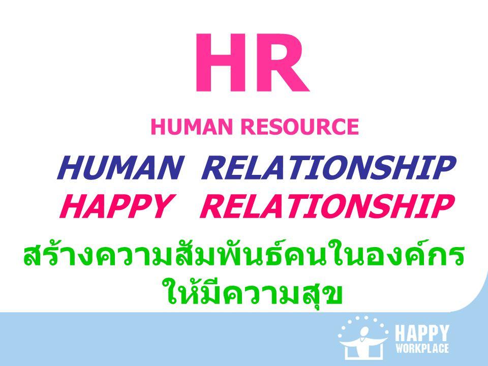 HR HUMAN RESOURCE HUMAN RELATIONSHIP HAPPY RELATIONSHIP สร้างความสัมพันธ์คนในองค์กร ให้มีความสุข