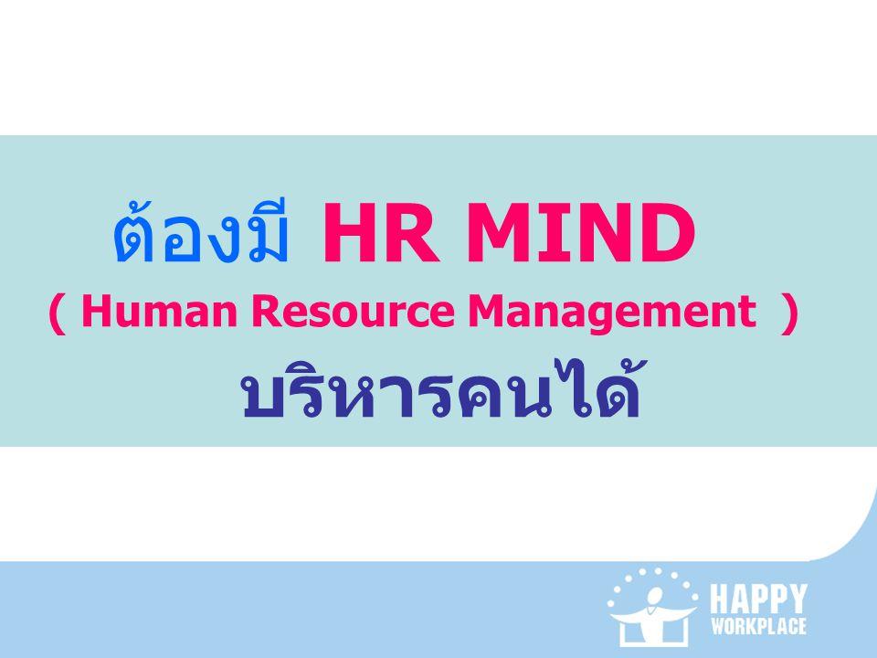 ต้องมี HR MIND ( Human Resource Management ) บริหารคนได้