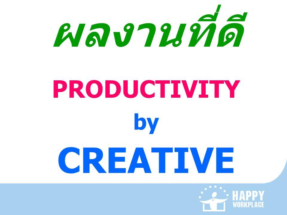 ผลงานที่ดี PRODUCTIVITY by CREATIVE