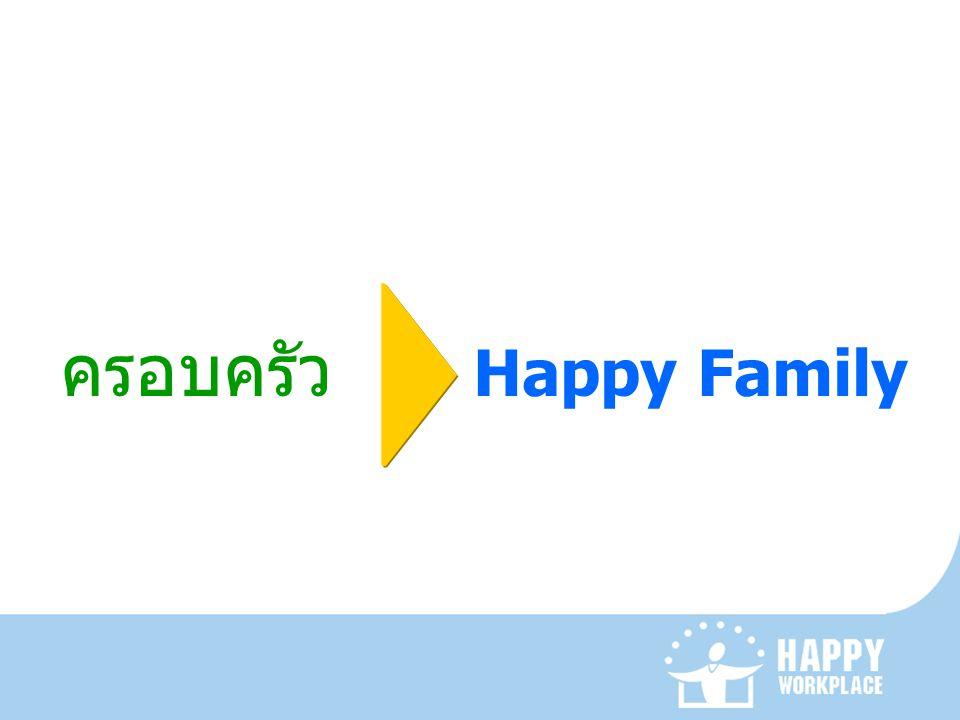 ครอบครัว Happy Family