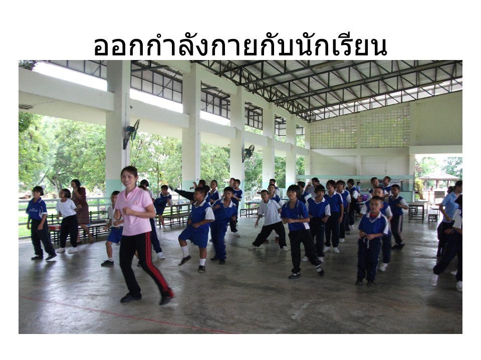 ออกกำลังกายกับนักเรียน