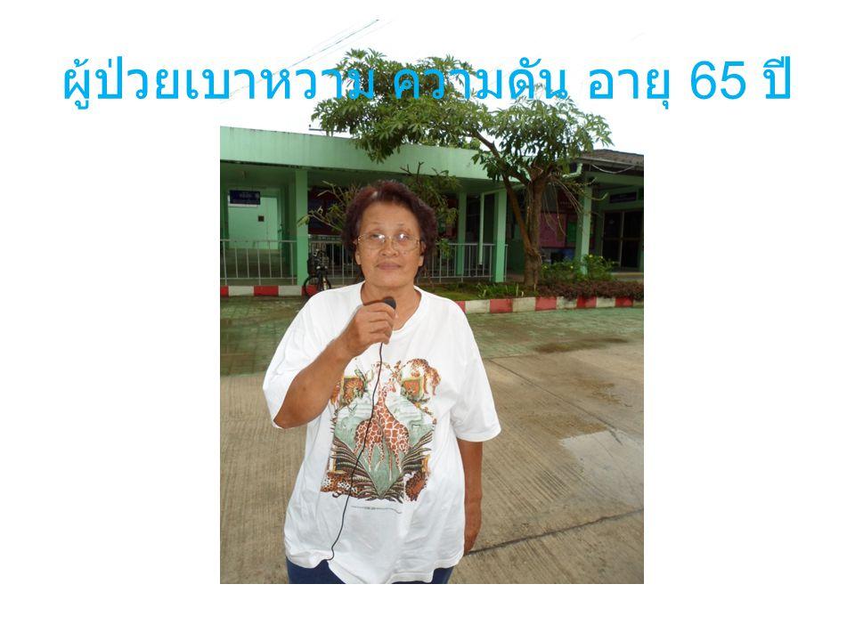 ผู้ป่วยเบาหวาม ความดัน อายุ 65 ปี