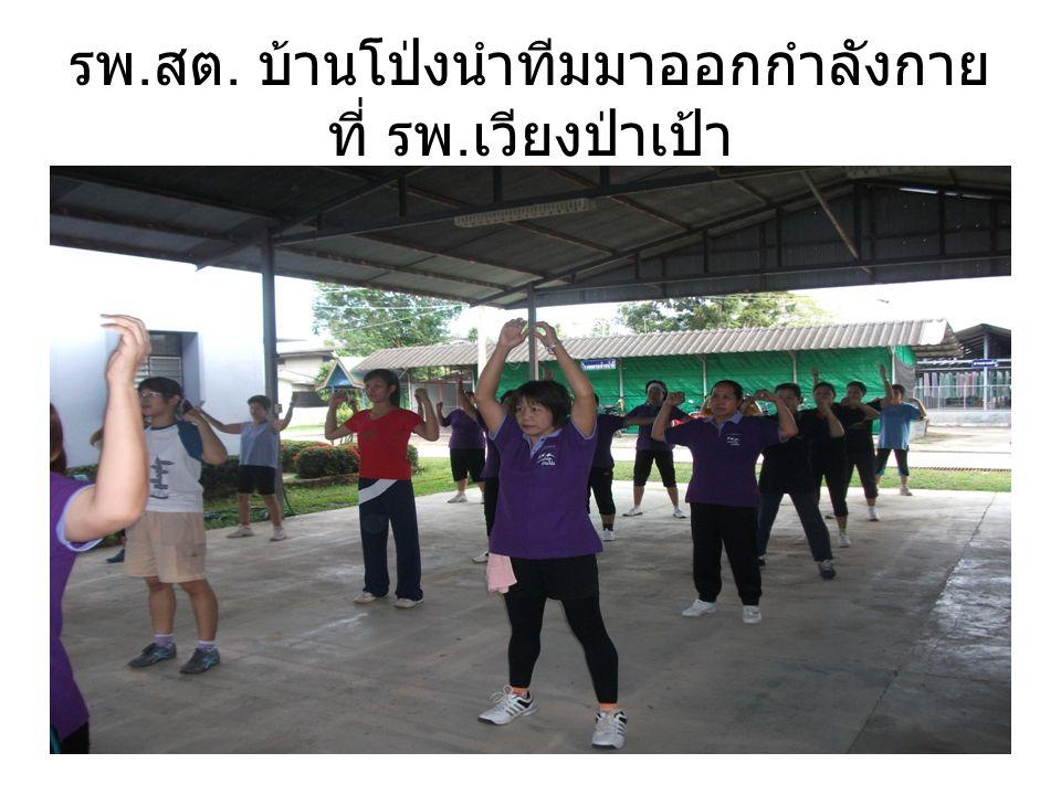 รพ. สต. บ้านโป่งนำทีมมาออกกำลังกาย ที่ รพ. เวียงป่าเป้า