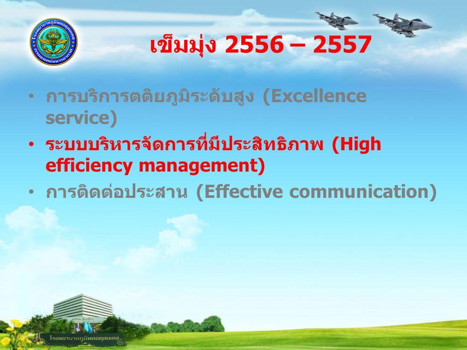 เข็มมุ่ง 2556 – 2557 การบริการตติยภูมิระดับสูง (Excellence service) ระบบบริหารจัดการที่มีประสิทธิภาพ (High efficiency management) การติดต่อประสาน (Eff