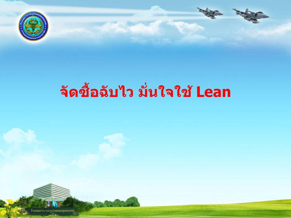 จัดซื้อฉับไว มั่นใจใช้ Lean