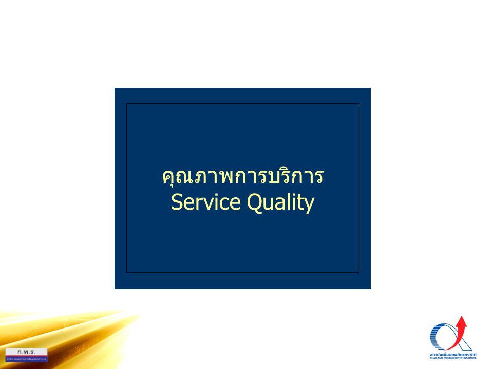 คุณภาพการบริการ Service Quality