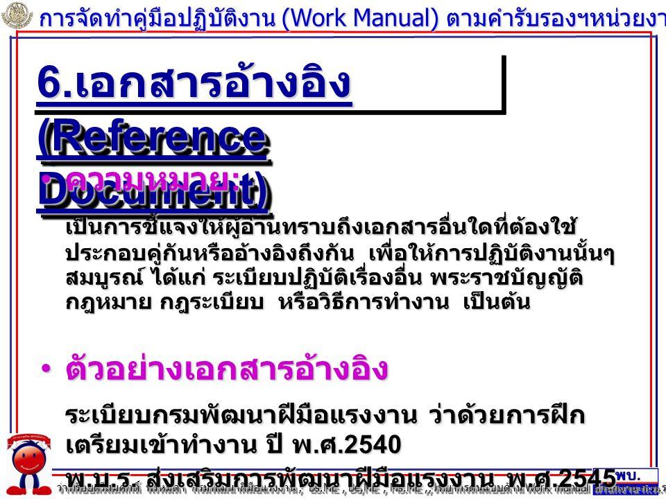 การจัดทำคู่มือปฏิบัติงาน (Work Manual) ตามคำรับรองฯหน่วยงานภายในกรมพัฒนาฝีมือแรงงาน ประจำปีงบประมาณ พ. ศ.2550 ว่าที่ร้อยตรีสมศักดิ์ พรหมดำ กรมพัฒนาฝีม