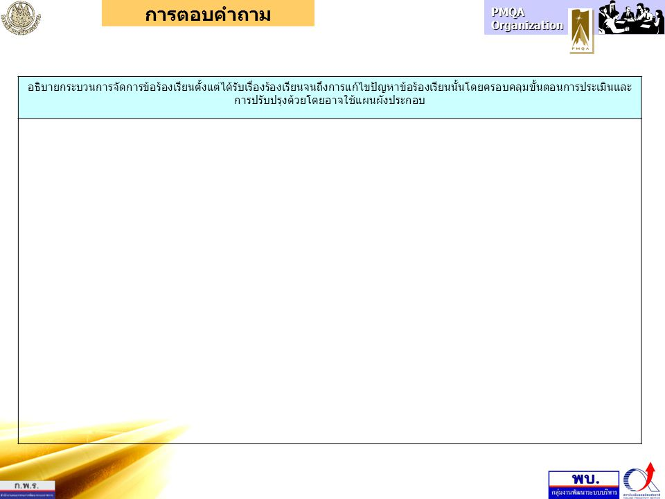 PMQA Organization การตอบคำถาม อธิบายกระบวนการจัดการข้อร้องเรียนตั้งแต่ได้รับเรื่องร้องเรียนจนถึงการแก้ไขปัญหาข้อร้องเรียนนั้นโดยครอบคลุมขั้นตอนการประเ
