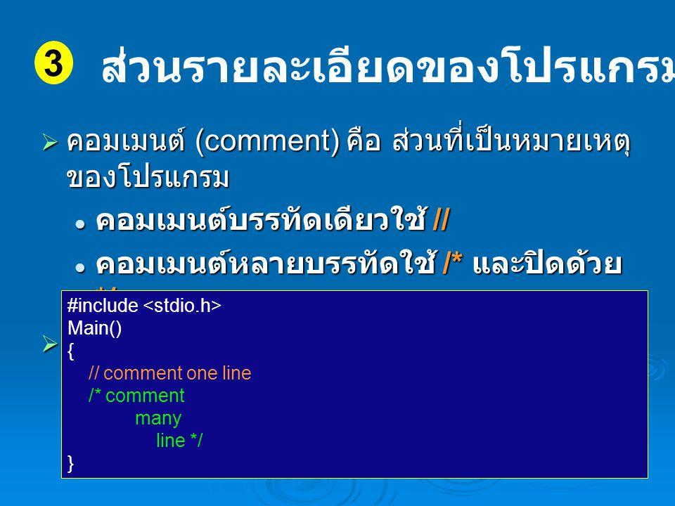  คอมเมนต์ (comment) คือ ส่วนที่เป็นหมายเหตุ ของโปรแกรม คอมเมนต์บรรทัดเดียวใช้ // คอมเมนต์บรรทัดเดียวใช้ // คอมเมนต์หลายบรรทัดใช้ /* และปิดด้วย */ คอม
