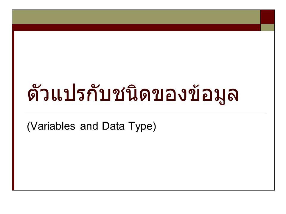 ตัวแปรกับชนิดของข้อมูล (Variables and Data Type)