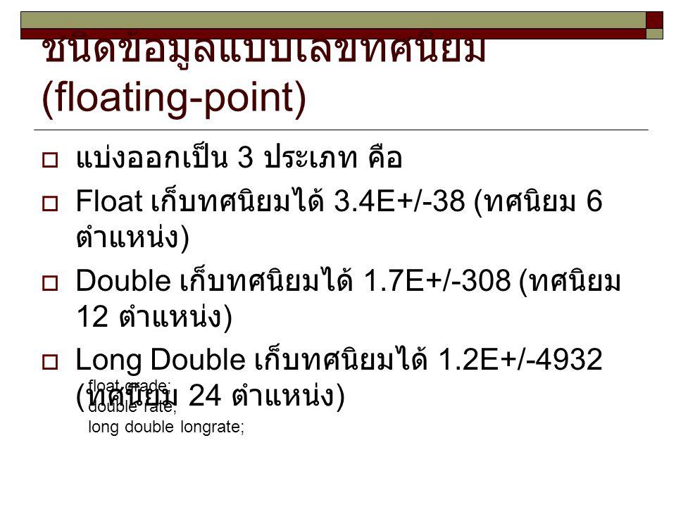 ชนิดข้อมูลแบบเลขทศนิยม (floating-point)  แบ่งออกเป็น 3 ประเภท คือ  Float เก็บทศนิยมได้ 3.4E+/-38 ( ทศนิยม 6 ตำแหน่ง )  Double เก็บทศนิยมได้ 1.7E+/-