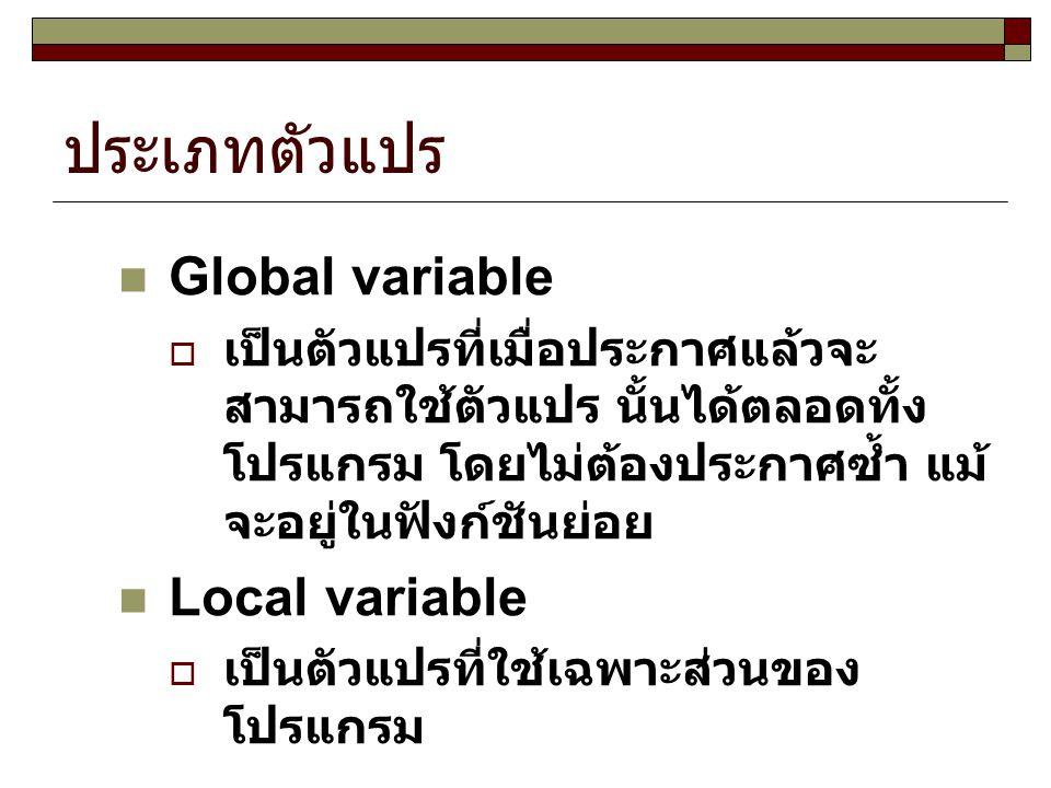 ประเภทตัวแปร Global variable  เป็นตัวแปรที่เมื่อประกาศแล้วจะ สามารถใช้ตัวแปร นั้นได้ตลอดทั้ง โปรแกรม โดยไม่ต้องประกาศซ้ำ แม้ จะอยู่ในฟังก์ชันย่อย Loc