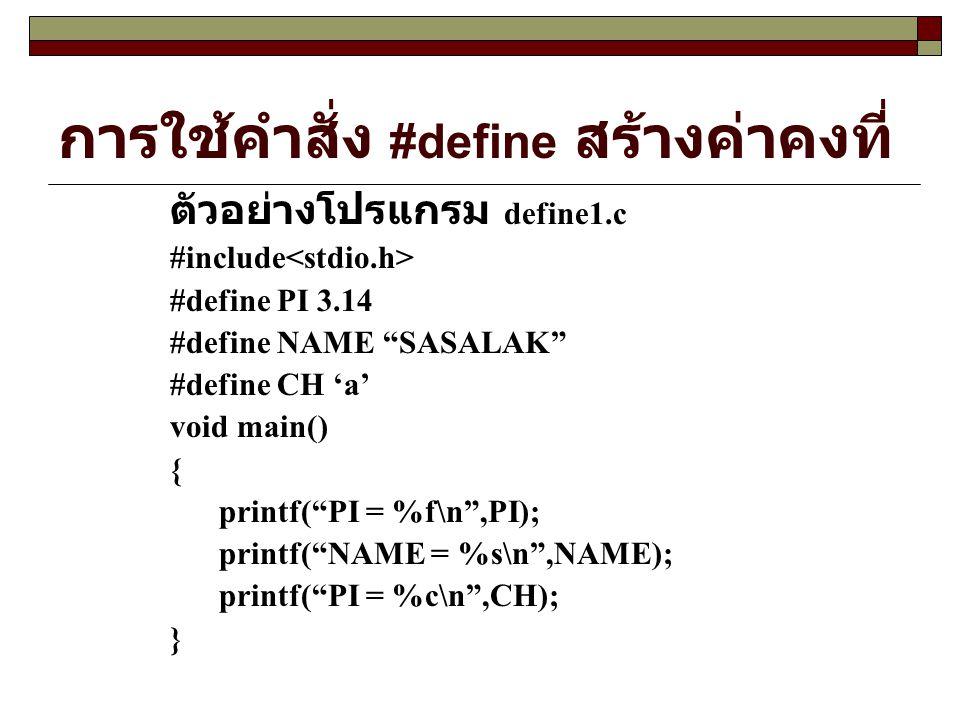 """การใช้คำสั่ง #define สร้างค่าคงที่ ตัวอย่างโปรแกรม define1.c #include #define PI 3.14 #define NAME """"SASALAK"""" #define CH 'a' void main() { printf(""""PI ="""