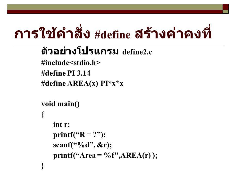 """การใช้คำสั่ง #define สร้างค่าคงที่ ตัวอย่างโปรแกรม define2.c #include #define PI 3.14 #define AREA(x) PI*x*x void main() { int r; printf(""""R = ?""""); sca"""