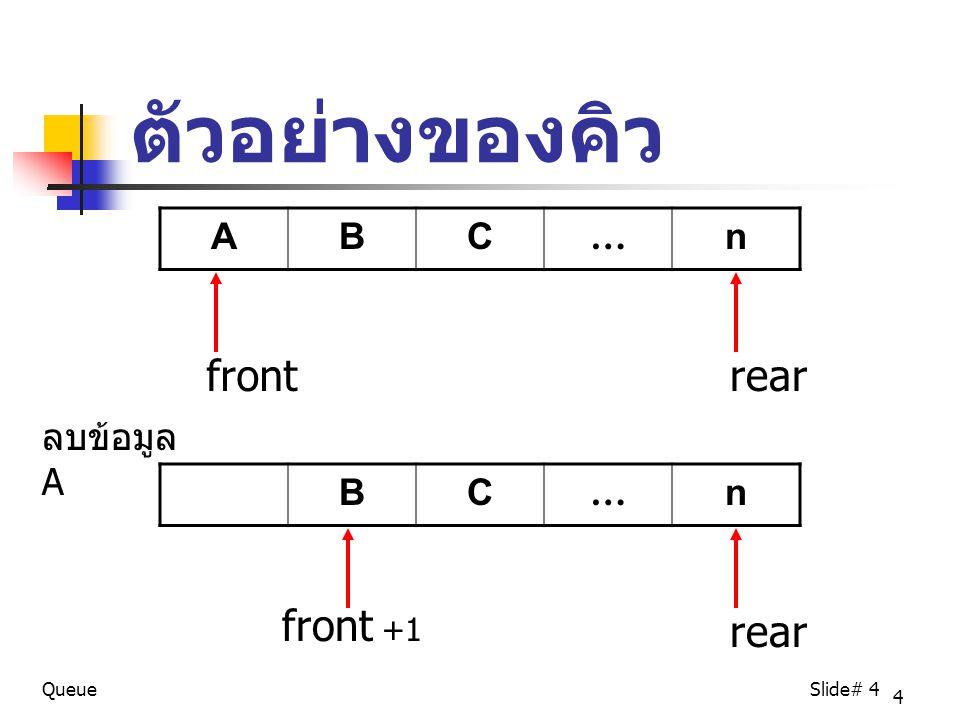 4 ตัวอย่างของคิว QueueSlide# 4 ABC … n frontrear BC … n front +1 rear ลบข้อมูล A
