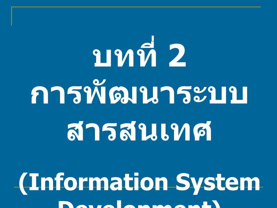 บทที่ 2 การพัฒนาระบบ สารสนเทศ (Information System Development)