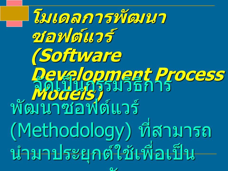 โมเดลการพัฒนา ซอฟต์แวร์ (Software Development Process Models) จัดเป็นกรรมวิธีการ พัฒนาซอฟต์แวร์ (Methodology) ที่สามารถ นำมาประยุกต์ใช้เพื่อเป็น แนวทา