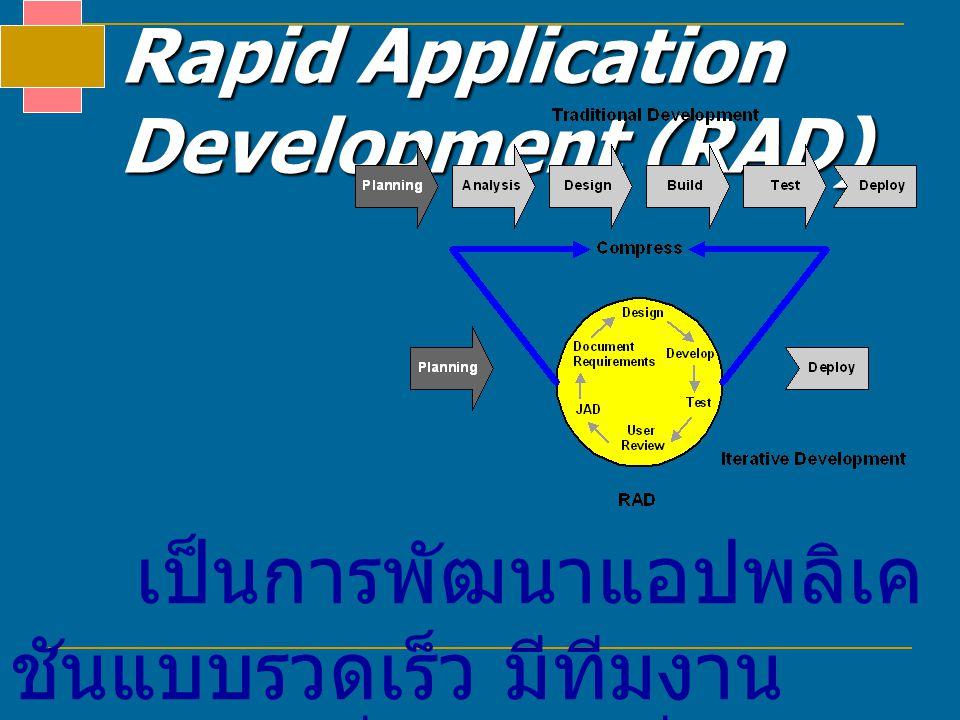Rapid Application Development (RAD) เป็นการพัฒนาแอปพลิเค ชันแบบรวดเร็ว มีทีมงาน ขนาดเล็กที่มีความเชี่ยวชาญ สูง