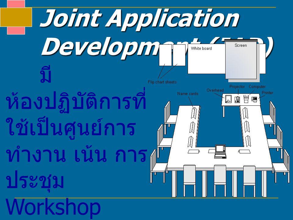 Joint Application Development (JAD) มี ห้องปฏิบัติการที่ ใช้เป็นศูนย์การ ทำงาน เน้น การ ประชุม Workshop ทีมงานตระหนัก ในหน้าที่ และ พร้อมที่จะ ทำงานหน