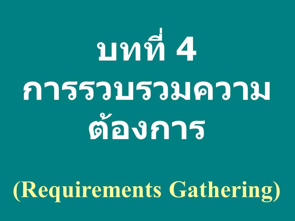 บทที่ 4 การรวบรวมความ ต้องการ (Requirements Gathering)