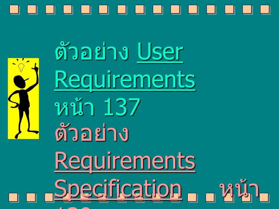 ตัวอย่าง User Requirements หน้า 137 ตัวอย่าง Requirements Specification หน้า 139