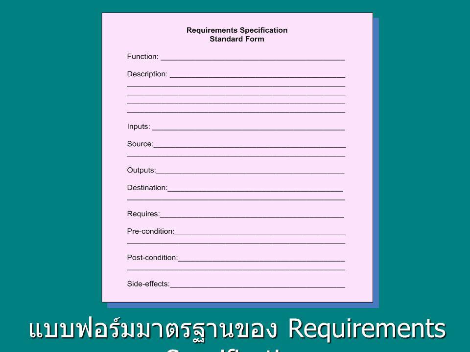 แบบฟอร์มมาตรฐานของ Requirements Specification