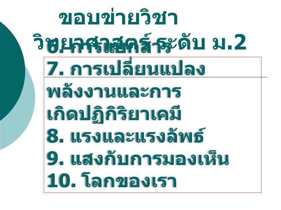 6.การแยกสาร 7. การเปลี่ยนแปลง พลังงานและการ เกิดปฏิกิริยาเคมี 8.