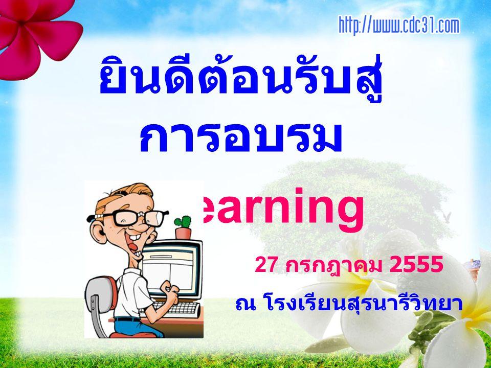 ยินดีต้อนรับสู่ การอบรม e-Learning 27 กรกฎาคม 2555 ณ โรงเรียนสุรนารีวิทยา