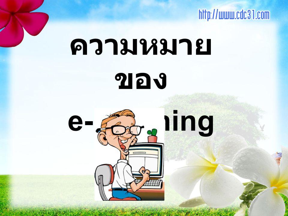 ความหมาย ของ e-Learning
