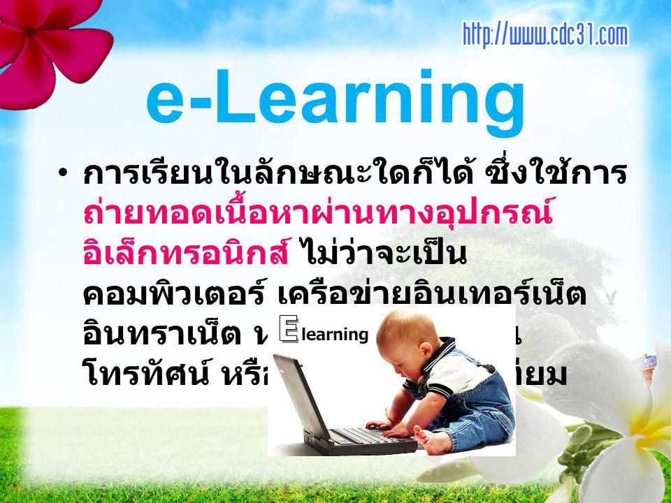 ระดับ การนำ e-Learning ไป ใช้ สื่อเสริม หมายถึงการนำ e-Learning ไป ใช้ในลักษณะสอนเสริมจากครู เช่น ทบทวน เนื้อหาผ่านเว็บ ทำแบบทดสอบ ติดต่อสื่อสาร กับครูผู้สอน แลกเปลี่ยนเรียนรู้ผ่านระบบ ออนไลน์ อาจมีเนื้อหาครบถ้วนทั้งวิชา แต่ยังมี การเรียนในชั้นเรียนเป็นหลัก มีเว็บเป็นสื่อช่วย ให้การเรียนการสอนสมบูรณ์
