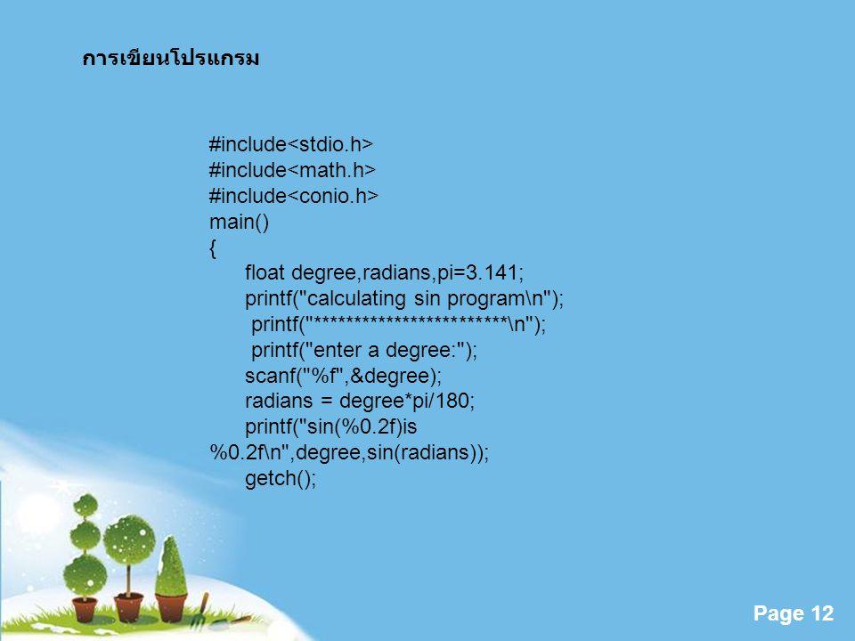 Powerpoint Templates Page 11 6. ผังงาน ภาพที่ 3 ผังงานโปรแกรมคำนวณค่า sine จบ Degree, radians, pi degree Radians = degree * pi/180 Sin ( degree ) เริ่