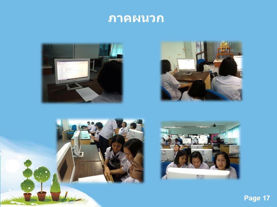 Powerpoint Templates Page 16 อ้างอิง กาญจนา โยธายุทธ. (2556). ใบความรู้ที่ 4 การเขียนโปรแกรมภาษาซี. อัดสำเนา. ฟังก์ชันตรีโกณมิติ โดย www.thaigoodview.