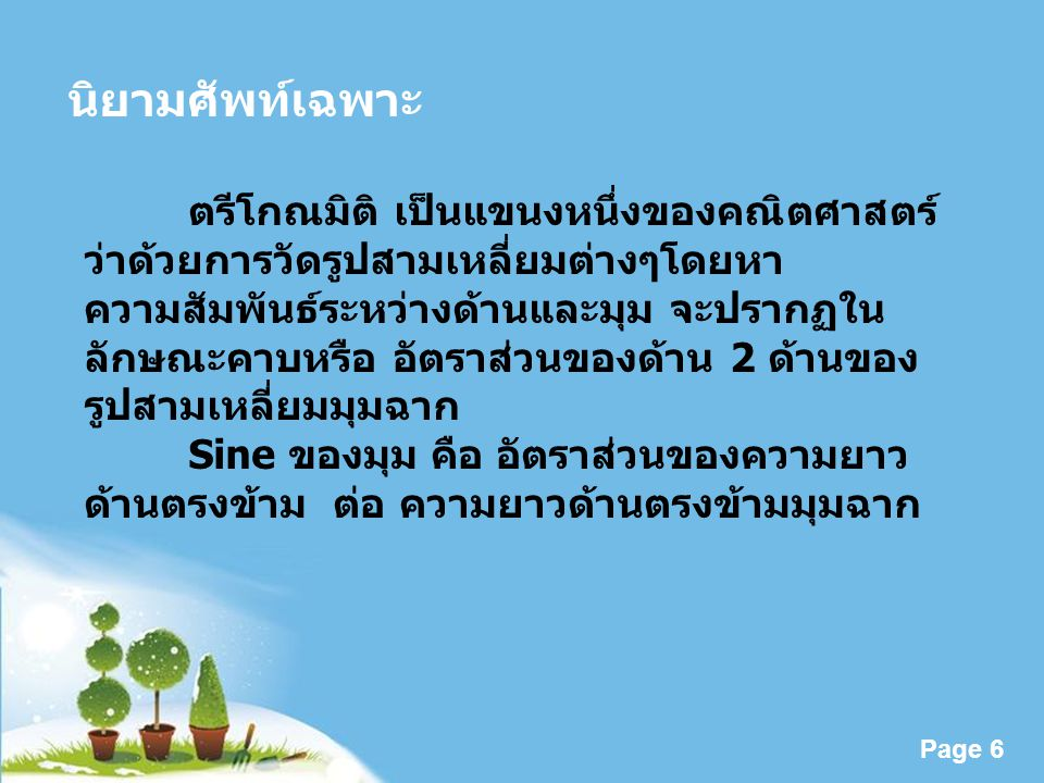 Powerpoint Templates Page 16 อ้างอิง กาญจนา โยธายุทธ.