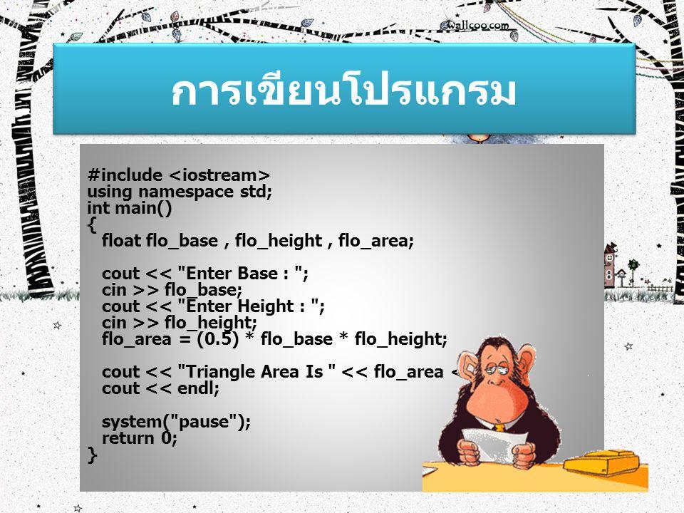 การเขียนโปรแกรม #include using namespace std; int main() { float flo_base, flo_height, flo_area; cout > flo_base; cout > flo_height; flo_area = (0.5) * flo_base * flo_height; cout << Triangle Area Is << flo_area << endl; cout << endl; system( pause ); return 0; }