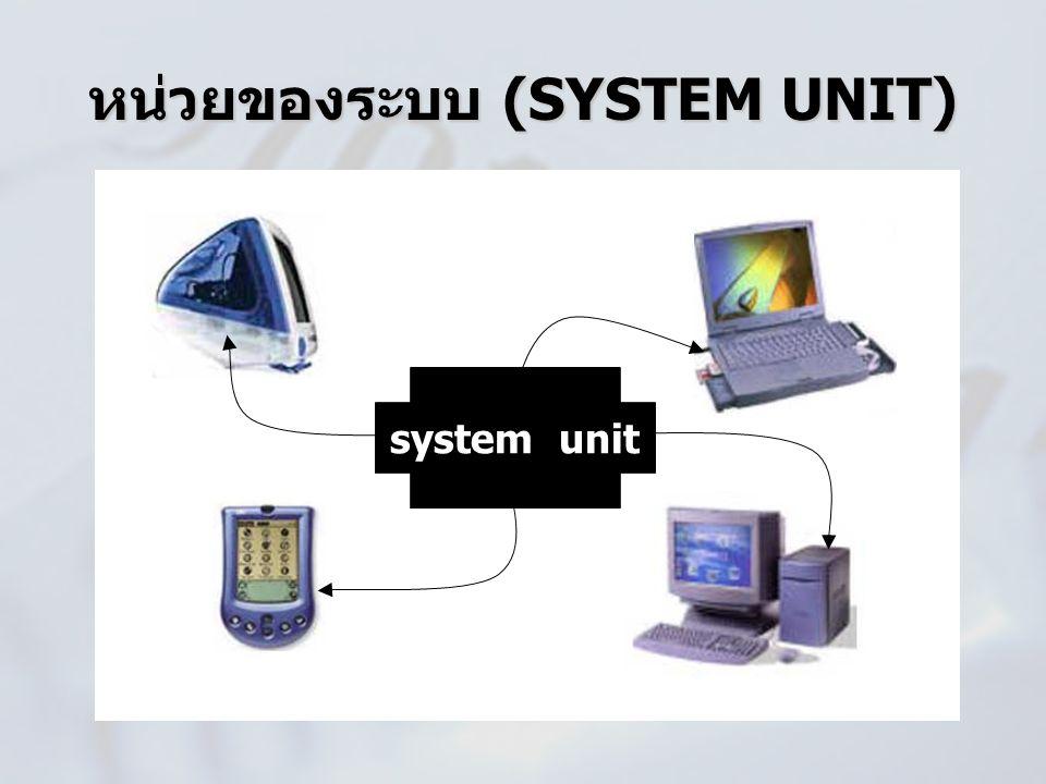 หน่วยของระบบ (SYSTEM UNIT) system unit
