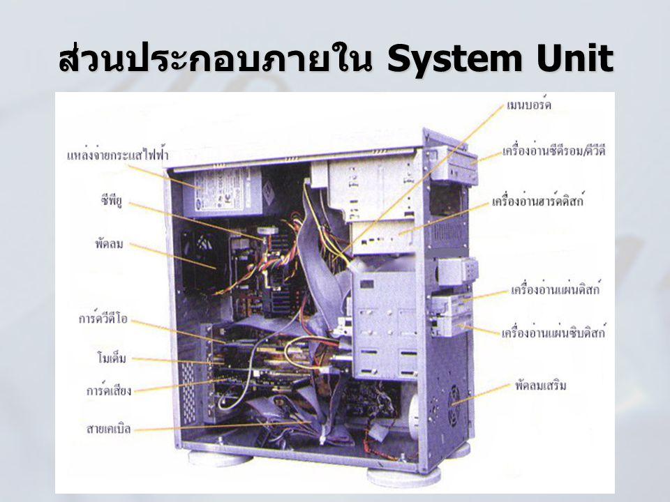 ส่วนประกอบภายใน System Unit