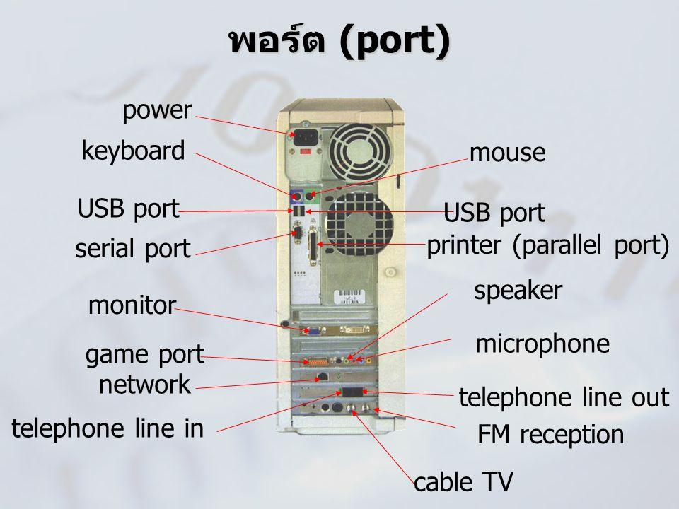 พอร์ต (port) keyboard USB port serial port monitor game port network telephone line in cable TV FM reception telephone line out microphone speaker USB