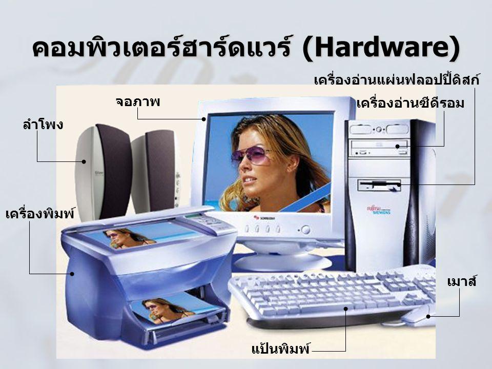 เครื่องอ่านแผ่นฟลอปปี้ดิสก์ จอภาพ แป้นพิมพ์ เครื่องพิมพ์ เครื่องอ่านซีดีรอม ลำโพง เมาส์