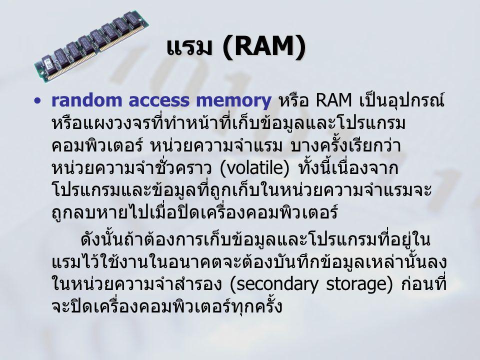 แรม (RAM) random access memory หรือ RAM เป็นอุปกรณ์ หรือแผงวงจรที่ทำหน้าที่เก็บข้อมูลและโปรแกรม คอมพิวเตอร์ หน่วยความจำแรม บางครั้งเรียกว่า หน่วยความจ