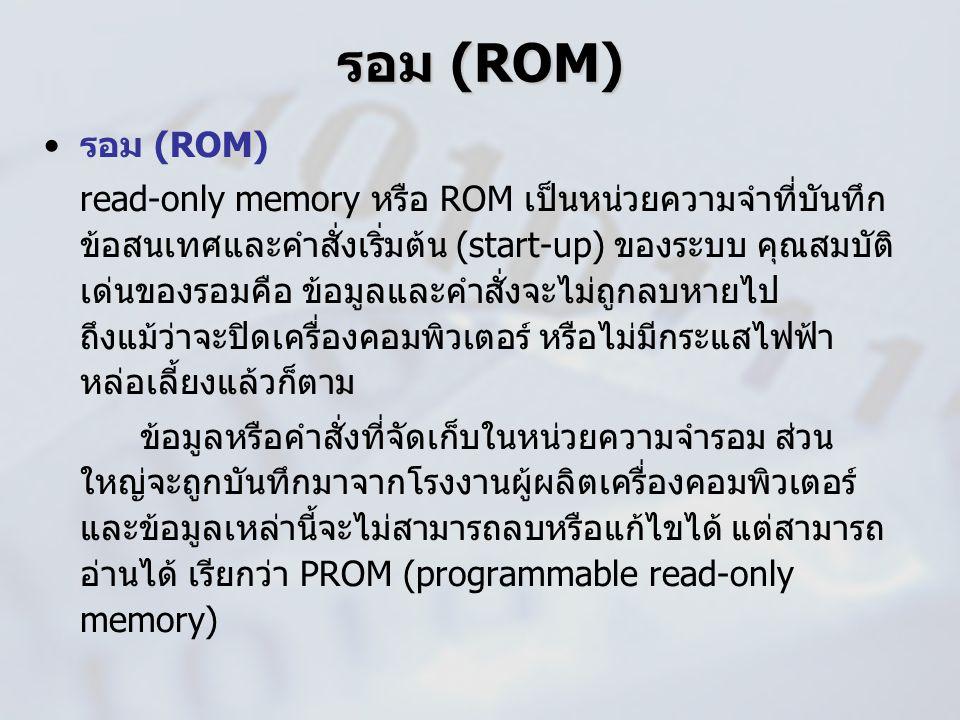 รอม (ROM) read-only memory หรือ ROM เป็นหน่วยความจำที่บันทึก ข้อสนเทศและคำสั่งเริ่มต้น (start-up) ของระบบ คุณสมบัติ เด่นของรอมคือ ข้อมูลและคำสั่งจะไม่