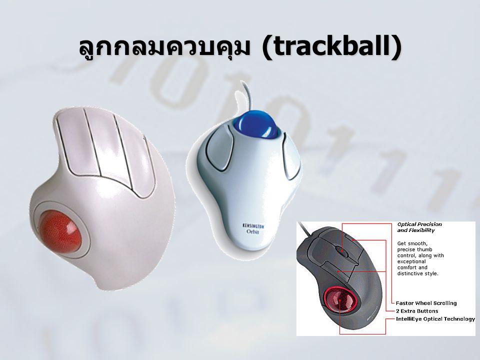 ลูกกลมควบคุม (trackball)