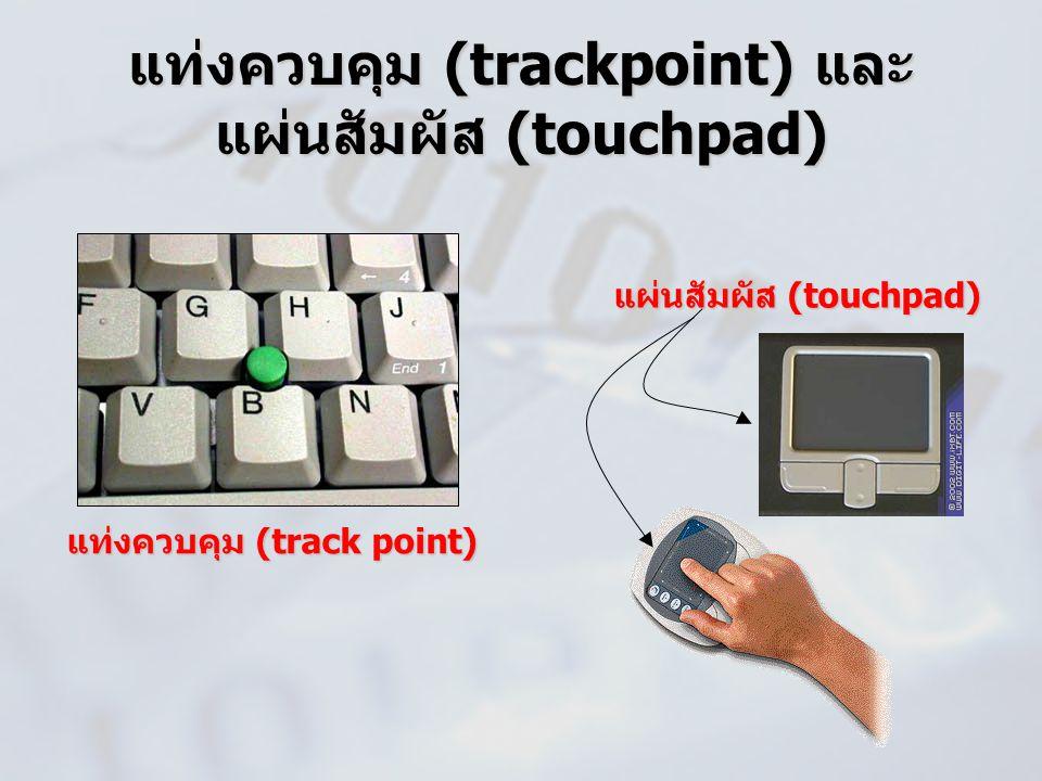 แท่งควบคุม (track point) แท่งควบคุม (trackpoint) และ แผ่นสัมผัส (touchpad) แผ่นสัมผัส (touchpad)